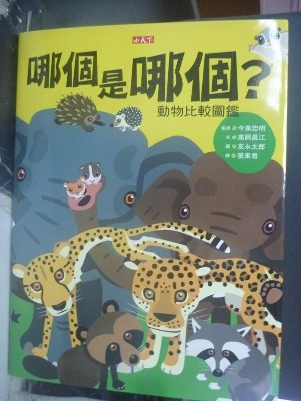 【書寶二手書T3/科學_ZBN】哪個是哪個?動物比較圖鑑_高岡昌江