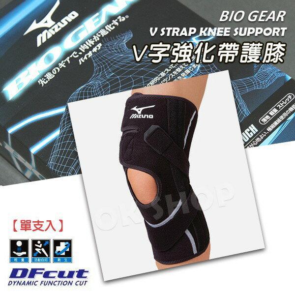 MIZUNO BIO GEAR 美津濃 V字強化帶護膝 慢跑護具 抗菌防臭透氣 路跑 支撐型護膝