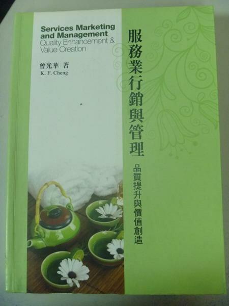 【書寶二手書T9/大學商學_ZDI】服務業行銷與管理 3/e_原價650_曾光華