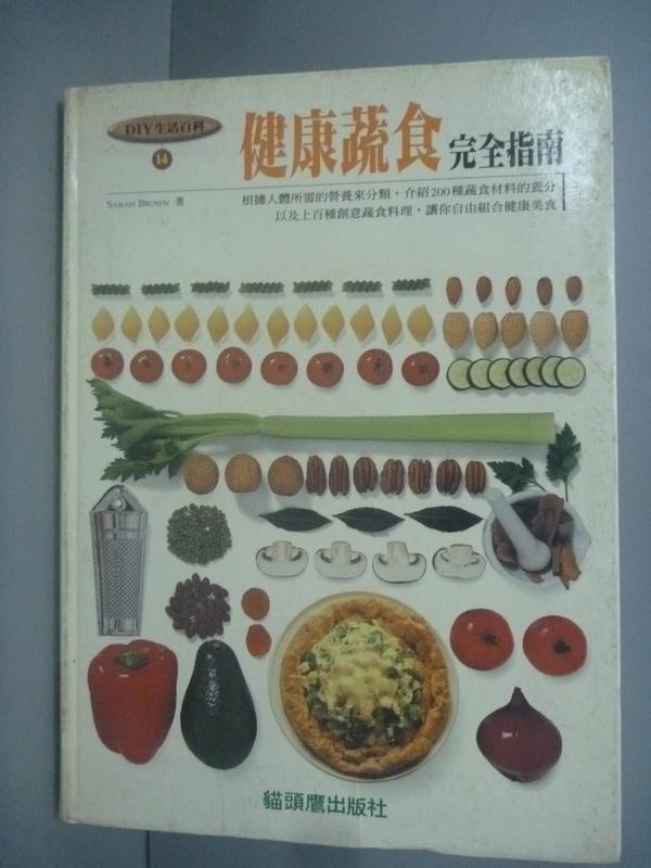 ~書寶 書T8/餐飲_KIW~健康蔬食完全指南_張月鳳 SARAH BROWN