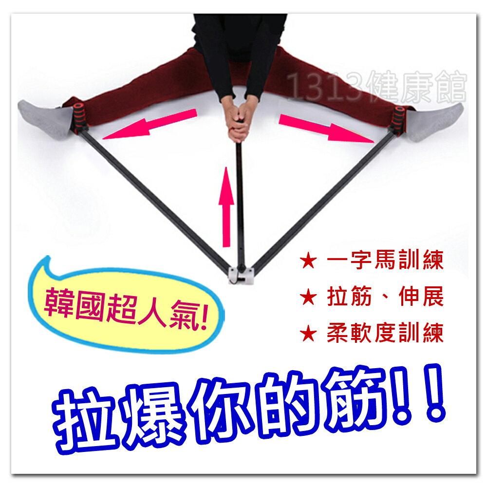 【1313健康館】韓國跑男愛用 美腿機 / 劈腿器 /一字馬劈腿機 / 瑜珈輔助器/拉筋器/拉筋伸展架/腿部牽引機