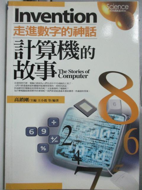 【書寶二手書T3/科學_HSN】計算機的故事:走進數字的神話_王小霞等