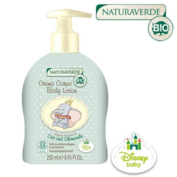 【NATURAVEDE】義大利 自然之綠 迪士尼 小飛象 - 洋甘菊保濕潤膚乳液 250ml - 贈洋甘菊舒敏護膚膏
