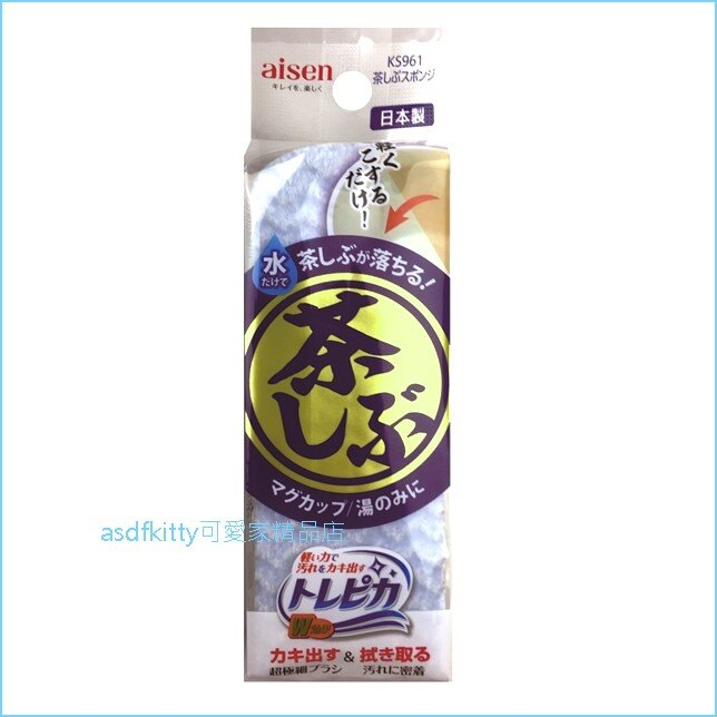 asdfkitty可愛家☆日本製-茶垢清潔海綿-用水就能清除茶垢.咖啡垢.水垢...等