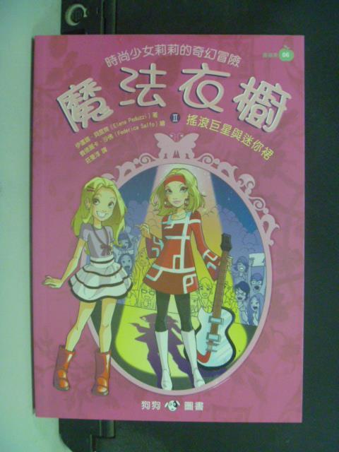 【書寶二手書T9/兒童文學_JKC】魔法衣櫥 2-搖滾巨星與迷你裙_黃曼淳