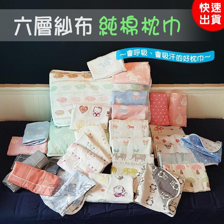 現貨-六層紗布純棉枕巾 枕頭巾 吸水 透氣 嬰兒迷你被 多款可選【A019】『蕾漫家』