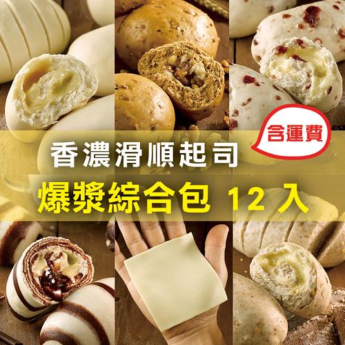 爆漿起司饅頭 綜合12入