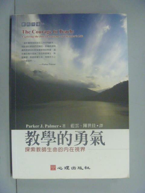 【書寶 書T3/大學教育_GSM】教學的勇氣-教育現場32_Parker J. Palme