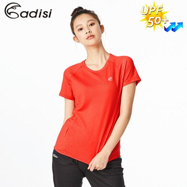 ADISI女智能纖維急速乾抗UV短袖上衣AL1811046(S~2XL)城市綠洲專賣(抗紫外線、吸濕排汗、透氣快乾、輕量)