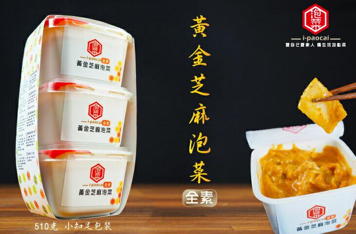 黃金芝麻泡菜 (全素)#小知足510克方便包裝#醬汁不加一滴水#茹素團體回購冠軍
