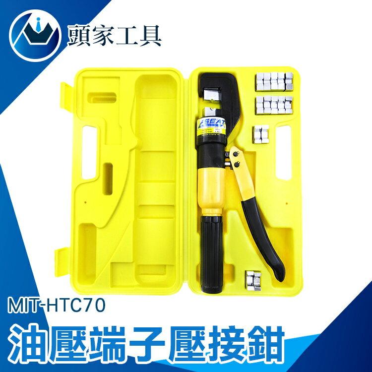 《頭家工具》油壓動力端子壓接鉗 手動 電線 電纜施工 水電 多種尺寸接頭 MIT-HTC70