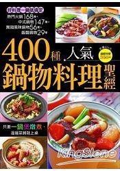 400種人氣鍋物料理聖經