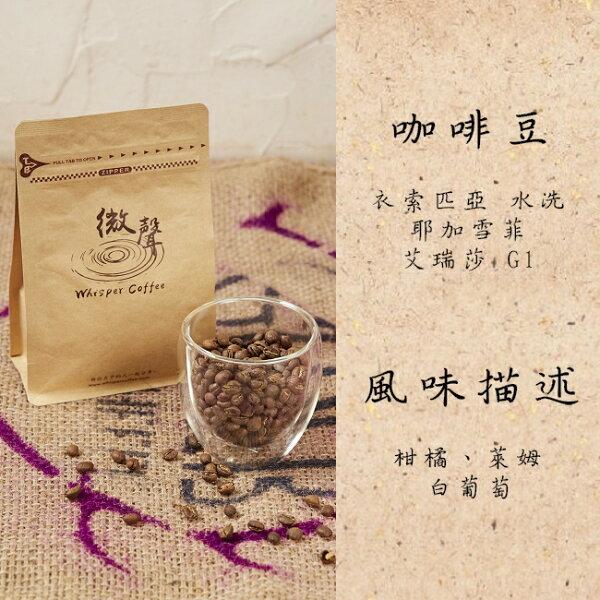 [微聲咖啡][咖啡豆]衣索匹亞水洗耶加雪菲艾瑞莎G1(200g包)