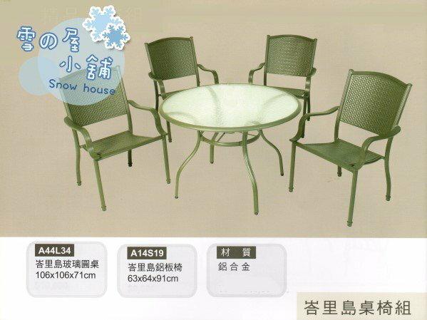 ╭☆雪之屋居家生活館☆╯A44L34@鋁合金@峇里島玻璃圓桌椅組*一桌四椅-原價21000元