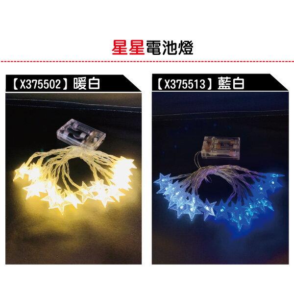 20燈星星電池燈(2款燈色),LED燈/暖白燈/彩色燈/聖誕燈/佈置/燈飾/星星燈/造型燈,X射線【X375502】