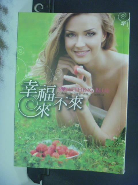 【書寶二手書T2/翻譯小說_LOG】幸福來不來_賴婷婷, 艾蜜莉‧吉芬