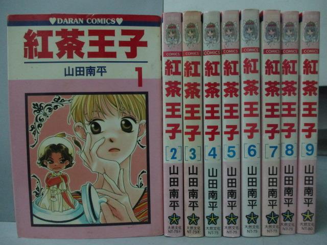 ~書寶 書T6/漫畫書_MPL~紅茶王子_1~9集合售_山田南平