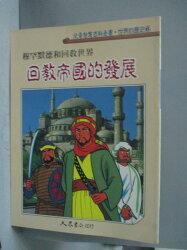 【書寶二手書T4/兒童文學_YDJ】回教帝國的發展_大眾編輯部編
