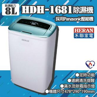 強勁除濕【禾聯】HDH-1681 8公升3級能效除濕機 (觸控操作/乾衣/除濕/單向滾輪/雨季/潮濕/生活家電)