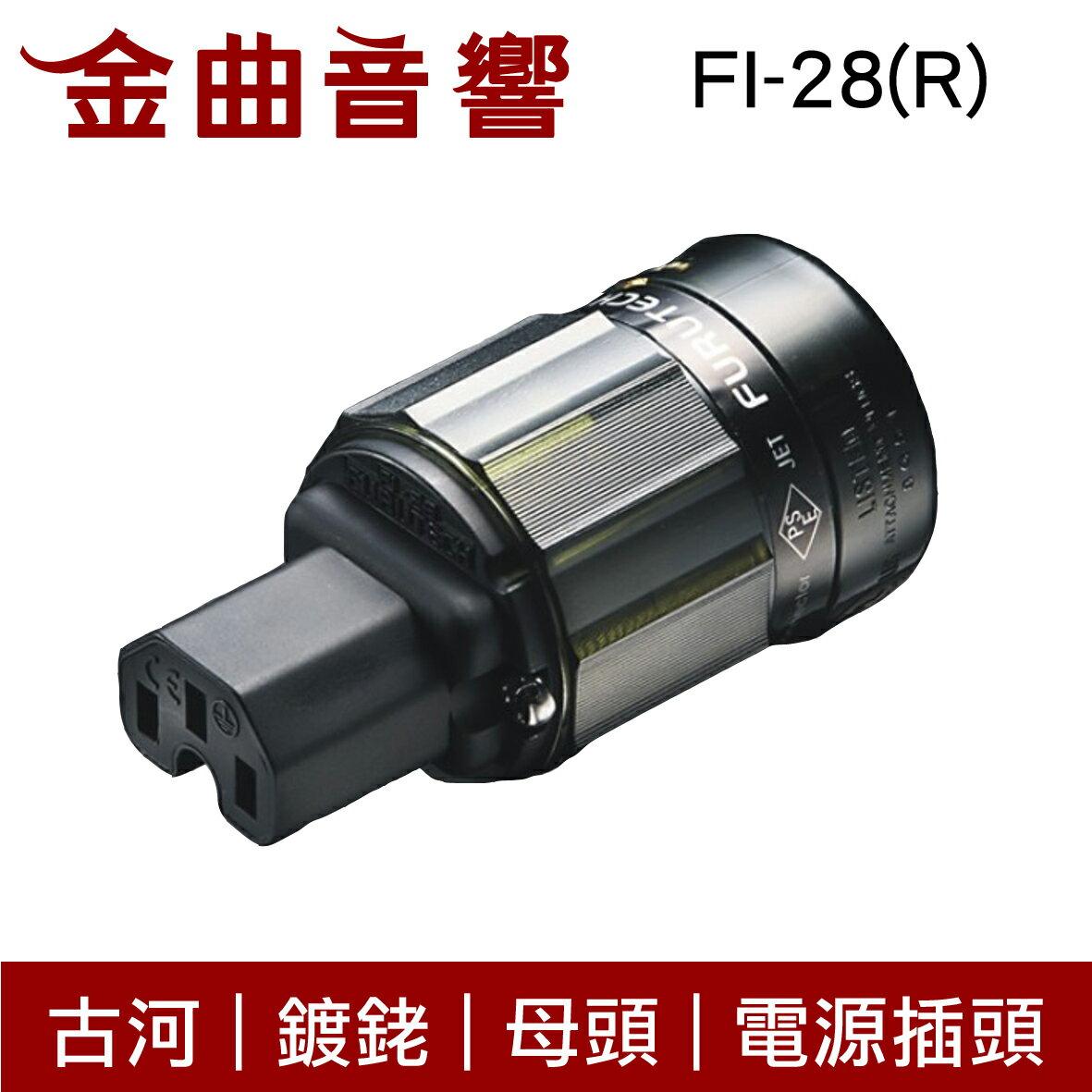 FURUTECH 古河 FI-28(R) 鍍銠 母頭 電源插頭 | 金曲音響