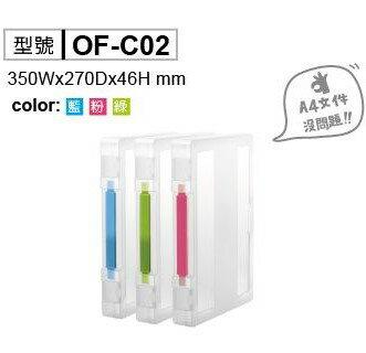 文件盒 SHUTER 樹德 OF-C02 B4 收納盒【文具e指通】量販.