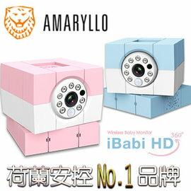 荷蘭Amaryllo愛瑪麗歐 iBabi HD 360 照護專用 無線網路攝影機 粉藍款 720P+256-bit加密+真雙向通話
