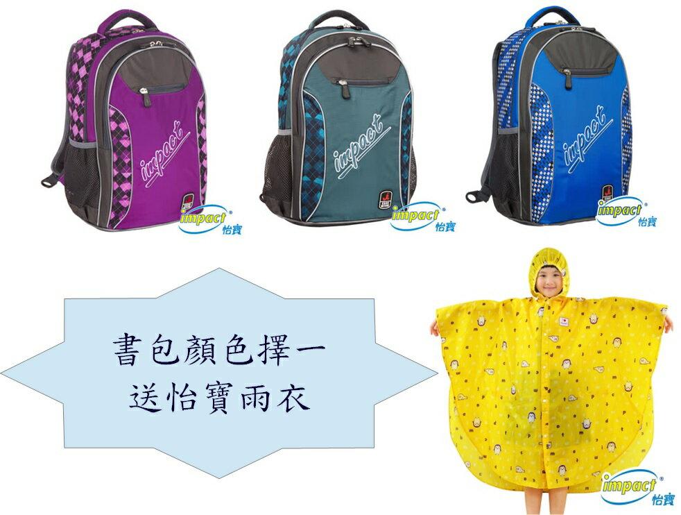 《開學組合包》IMPACT怡寶成長型活力護脊書包IM00082〔書包送怡寶雨衣〕《品文創》