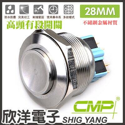 ※欣洋電子※28mm不鏽鋼金屬高頭有段開關S2820BCMP西普