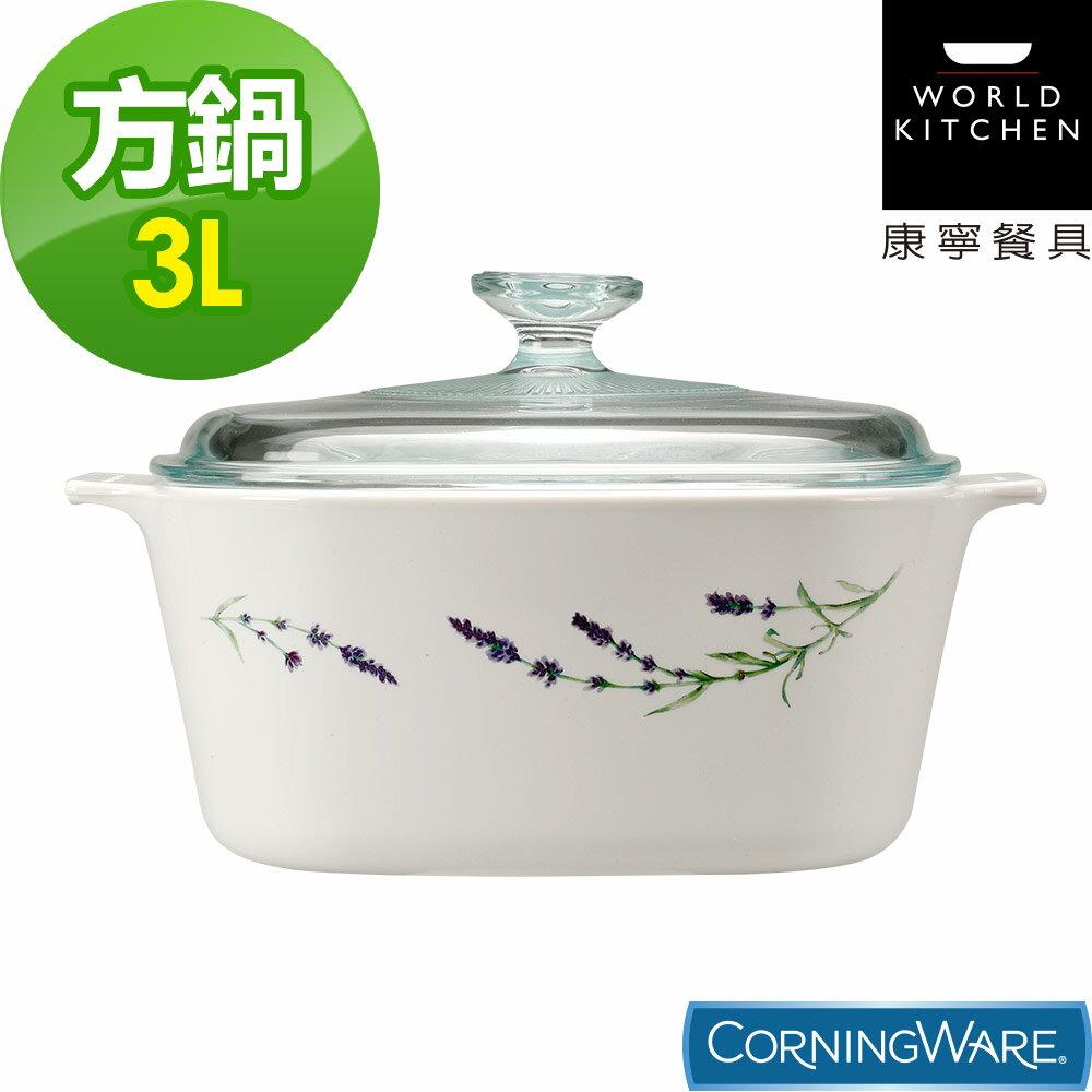 【美國康寧Corningware】3L方形康寧鍋-薰衣草園