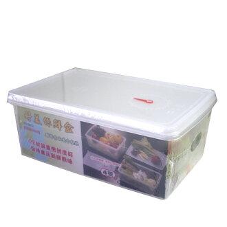 好美(4號)保鮮盒