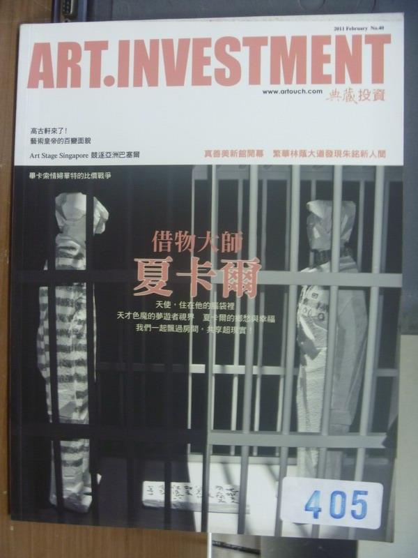 【書寶二手書T1/雜誌期刊_QBQ】典藏投資_40期_借物大師夏卡爾等