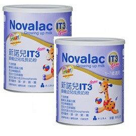 (永信HAC) Novalac新諾兒IT3順暢幼兒成長奶粉800克 2罐組『121婦嬰用品館』