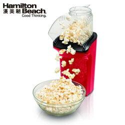 美國 漢美馳 Hamilton Beach 健康無油爆米花機 POPCORN