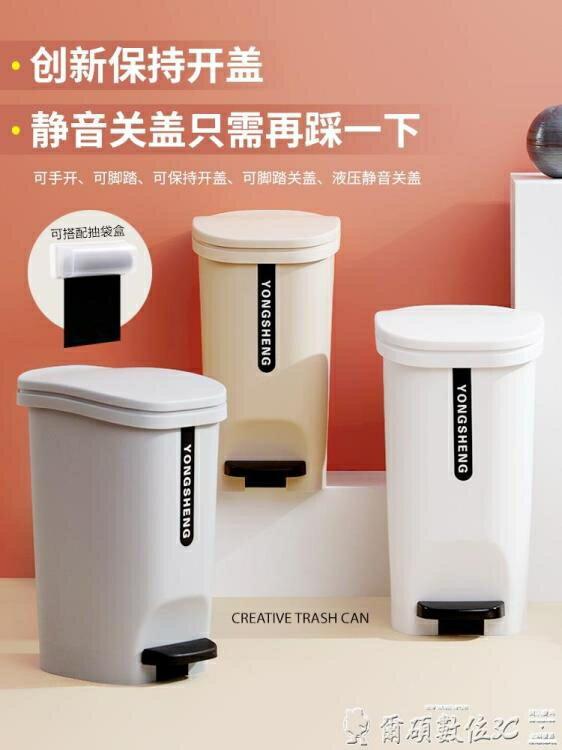 創意垃圾桶 保持開蓋腳踏式垃圾桶家用帶蓋大號客廳廚房廁所衛生間創意衛生桶