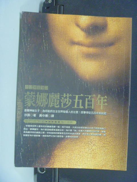 【書寶二手書T4/歷史_KEA】蒙娜麗莎五百年_黃中憲, 沙蓀