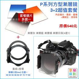 系列 套組 方型減光鏡 Soft ND8 漸層 LEE