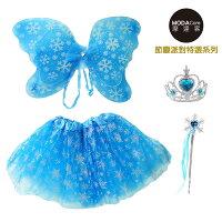 【摩達客】耶誕萬聖節派對-兒童藍冰雪奇缘公主蝴蝶裝四件組(翅膀/裙子/皇冠/手杖)