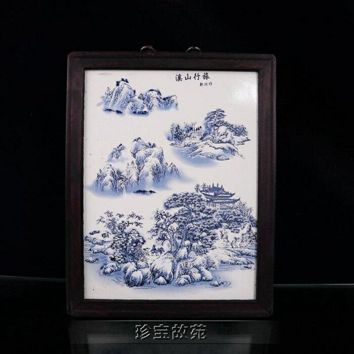 新品瓷板畫景德鎮仿古實木青花溪山行旅圖陶瓷畫古玩掛屏壁畫