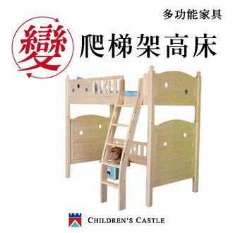 兒麗堡 -【爬梯架高床(基礎款)】 兒童床 兒童家具 雙層床 多功能家具 芬蘭松實木  架高床(價格含贈品) - 限時優惠好康折扣