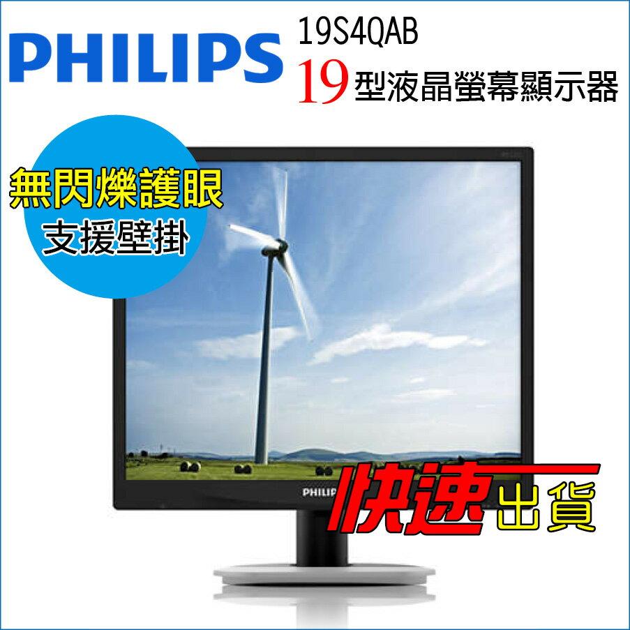 PHILIPS 飛利浦 19S4QAB 19型IPS~ADS 液晶螢幕顯示器 ~6  25