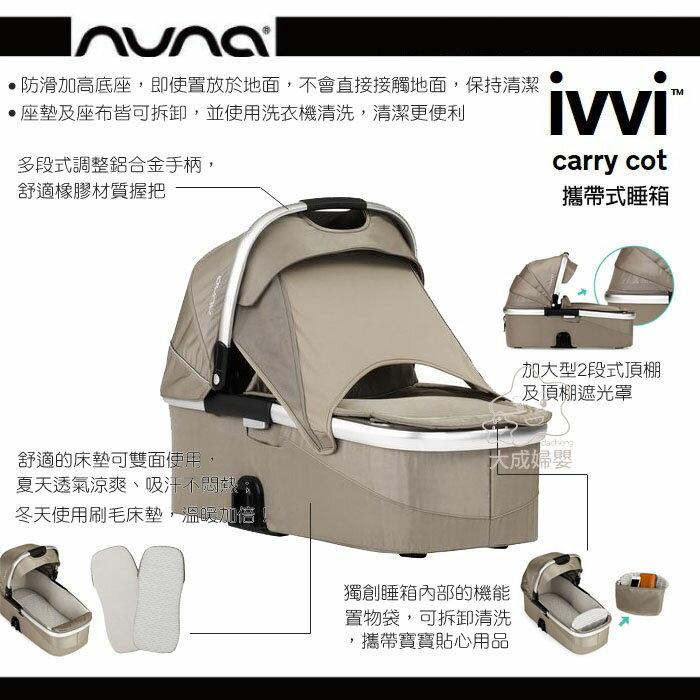 【大成婦嬰】Nuna IVVI Carry cot 攜帶式睡箱( CC-01) 3色可選