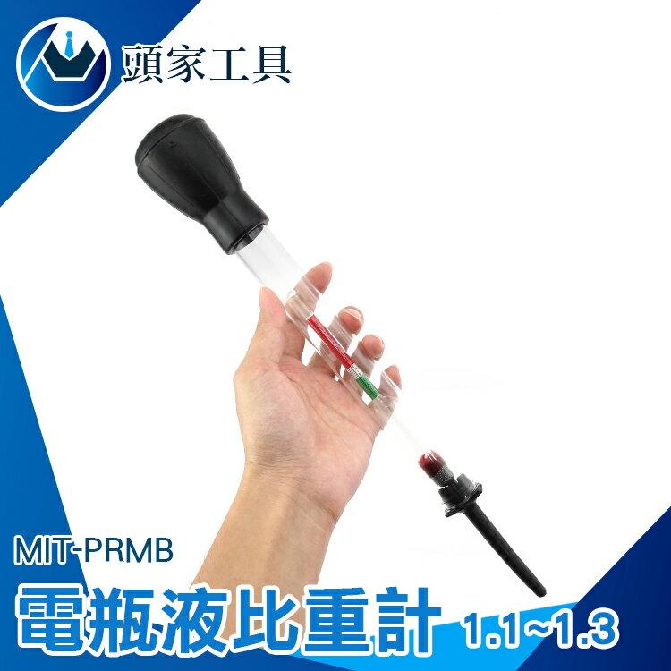 『頭家工具』汽車蓄電池電瓶電解液比重計 電液密度計 電瓶比重計 電解液 吸入式比重計 MIT-PRMB 1