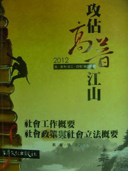 【書寶二手書T5/進修考試_YJF】2012高普考_社會工作概要社會政策與社會立法概要_攻佔高普江山