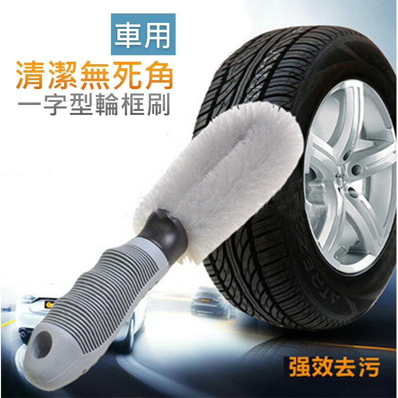 現貨 洗車刷 輪框刷 輪胎刷 輪鼓刷 輪胎清潔刷 洗車 美容 清潔 鍊條刷 地毯刷 輪框 輪圈