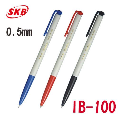 SKB自動中油性原子筆IB-100/0.5mm