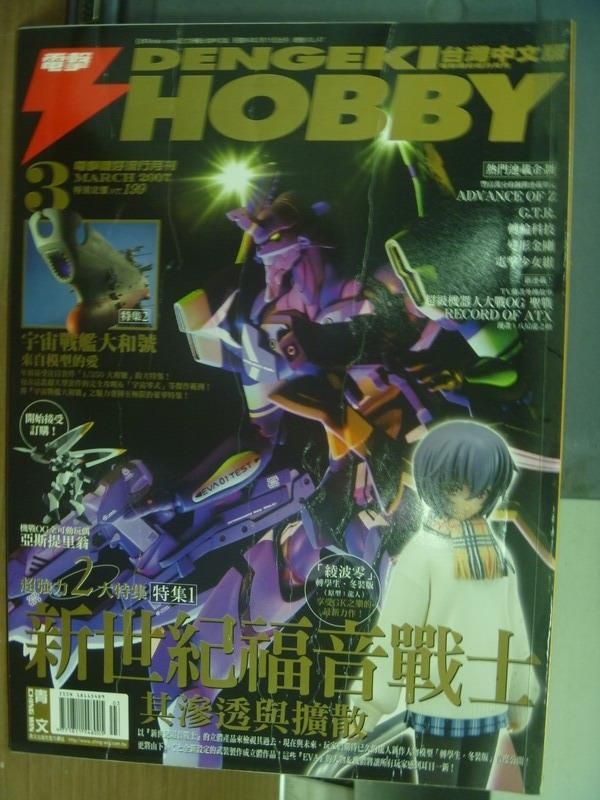 【書寶二手書T1/嗜好_PEM】電擊Hobby_2007/3_2大特集!新世紀福音戰士宇宙戰艦大和號等