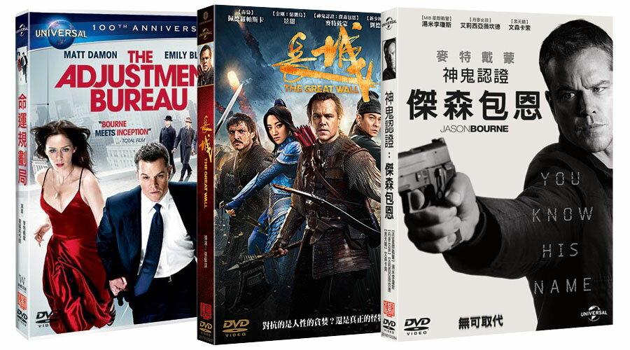 麥特戴蒙DVD合輯 (神鬼認證/長城/命運規劃局)