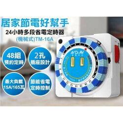 【Dr.AV】24小時多段省電定時器(機械式) TM-16A