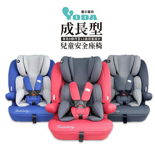 pregshop孕味小舖《YODA》成長型兒童安全座椅
