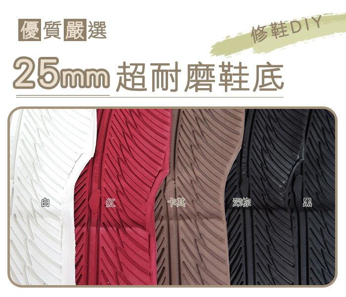 ○糊塗鞋匠○ 優質鞋材 N47 台灣製造 25mm超耐磨鞋底 皮鞋 工作鞋 一片2雙 自行裁剪